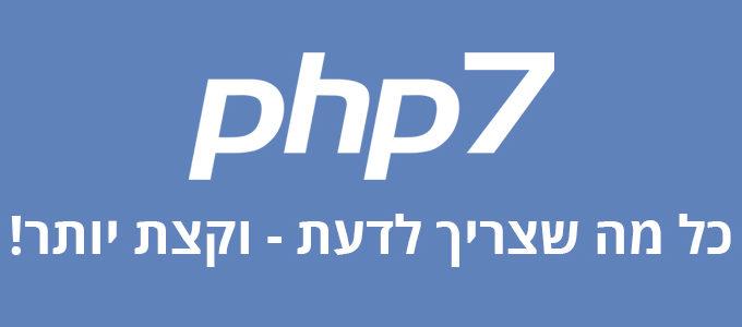פוסט בנושא כל מה שצריך לדעת על PHP 7