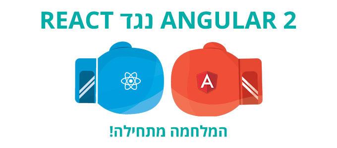 Angular 2 נגד React