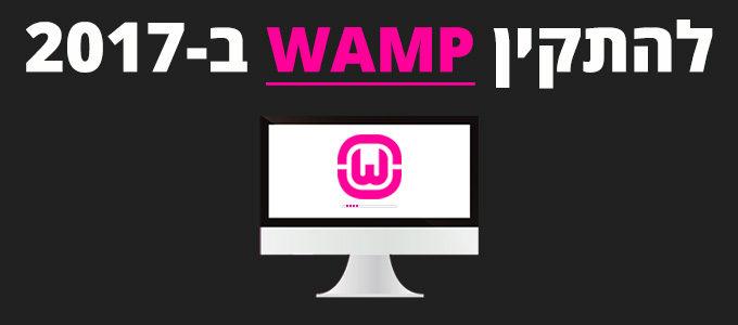 מדריך התקנת WAMP