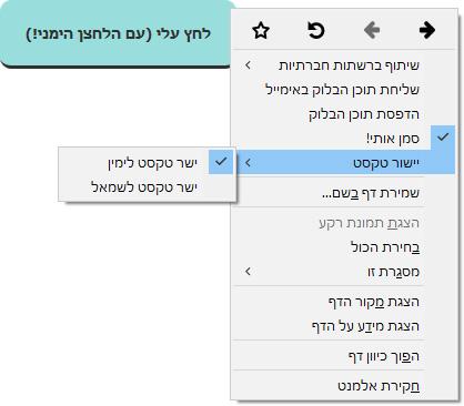 HTML 5.1: הדגמה של Menu Context
