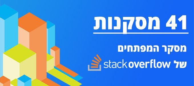 41 מסקנות ותובנות מסקר המפתחים של Stack Overflow לשנת 2017