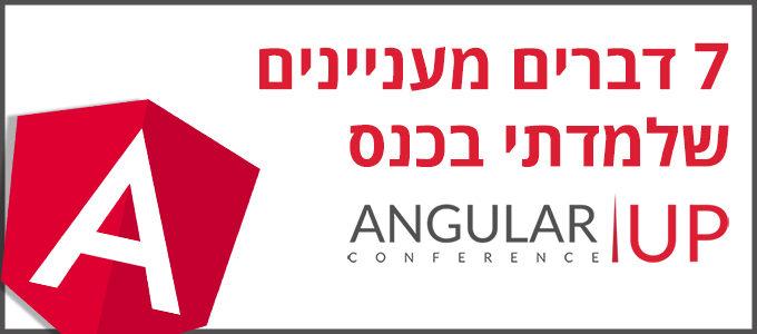 7 דברים מעניינים שלמדתי בכנס Angular UP